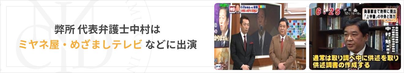 弊所 代表弁護士中村はミヤネ屋・めざましテレビなどに出演しています