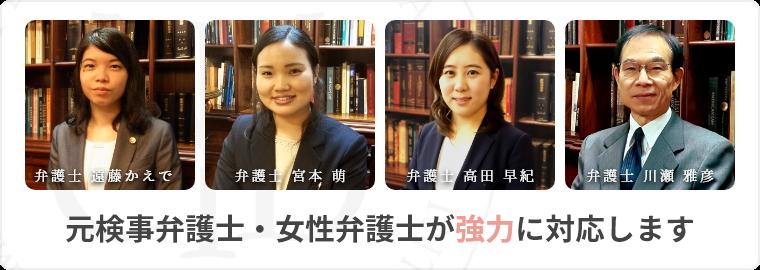 元検事弁護士・女性弁護士が「親身」に対応します