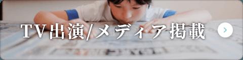 TV出演/メディア掲載