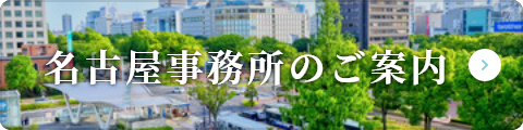 名古屋事務所のご案内