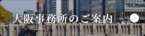 大阪事務所のご案内