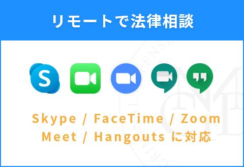 リモートで法律相談 - Skype / FaceTime / Zoom / Meet / Hangouts に対応