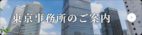東京事務所のご案内