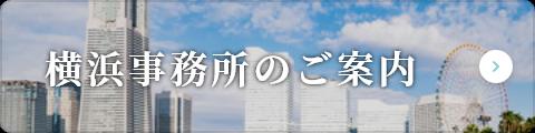 横浜事務所のご案内